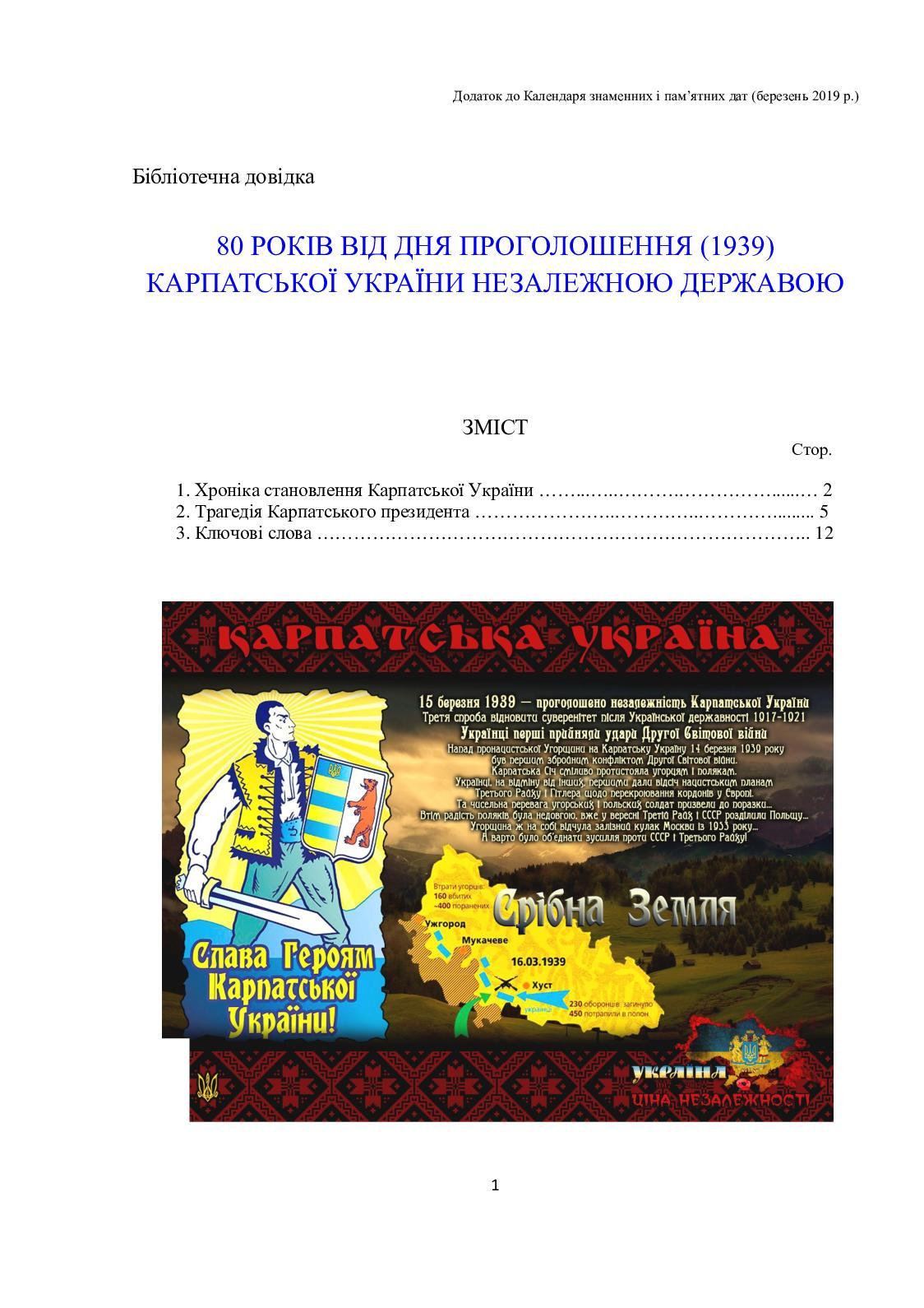 Карпатська Україна 15 бер