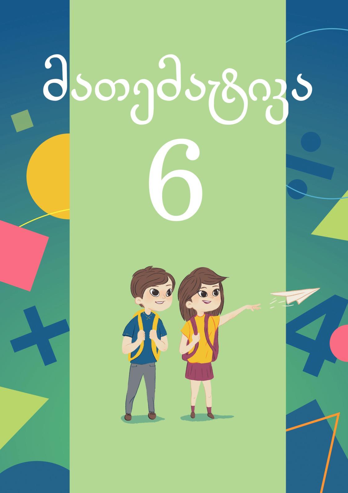 №6(მოსწავლის წიგნი)