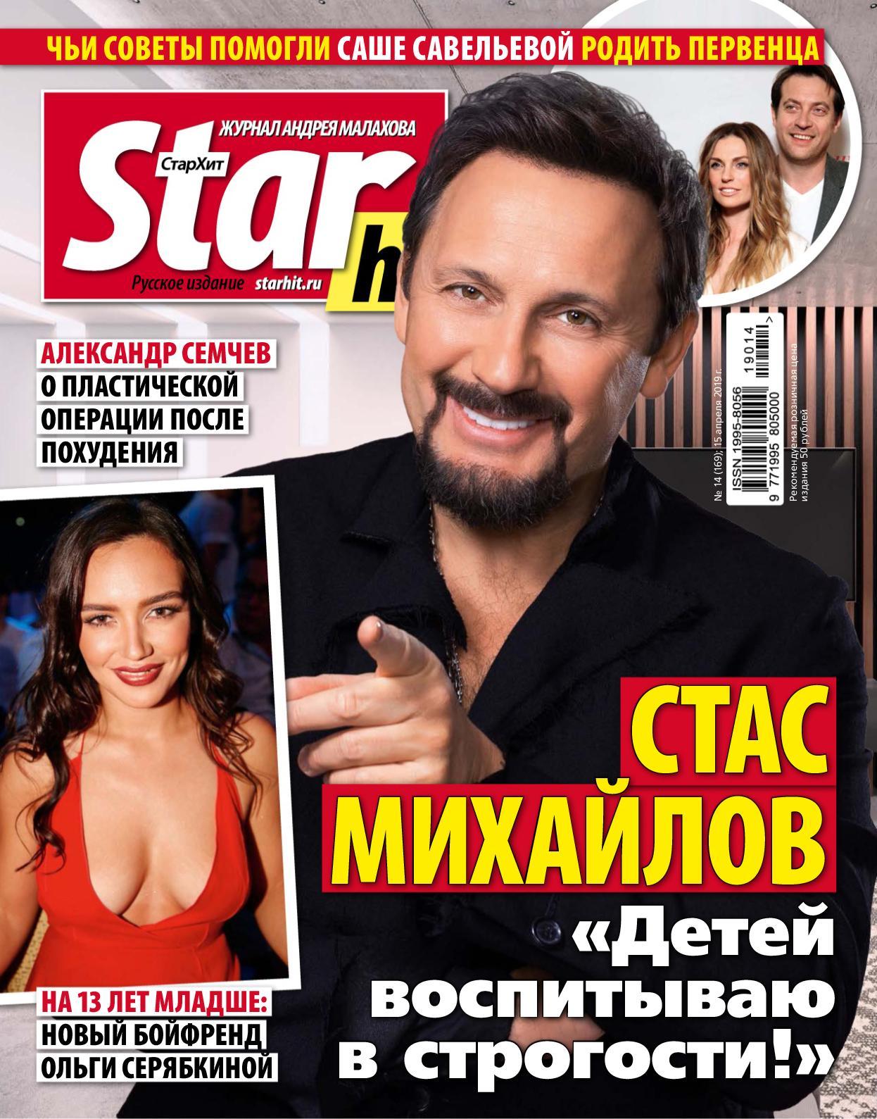 Starhit №14 2019