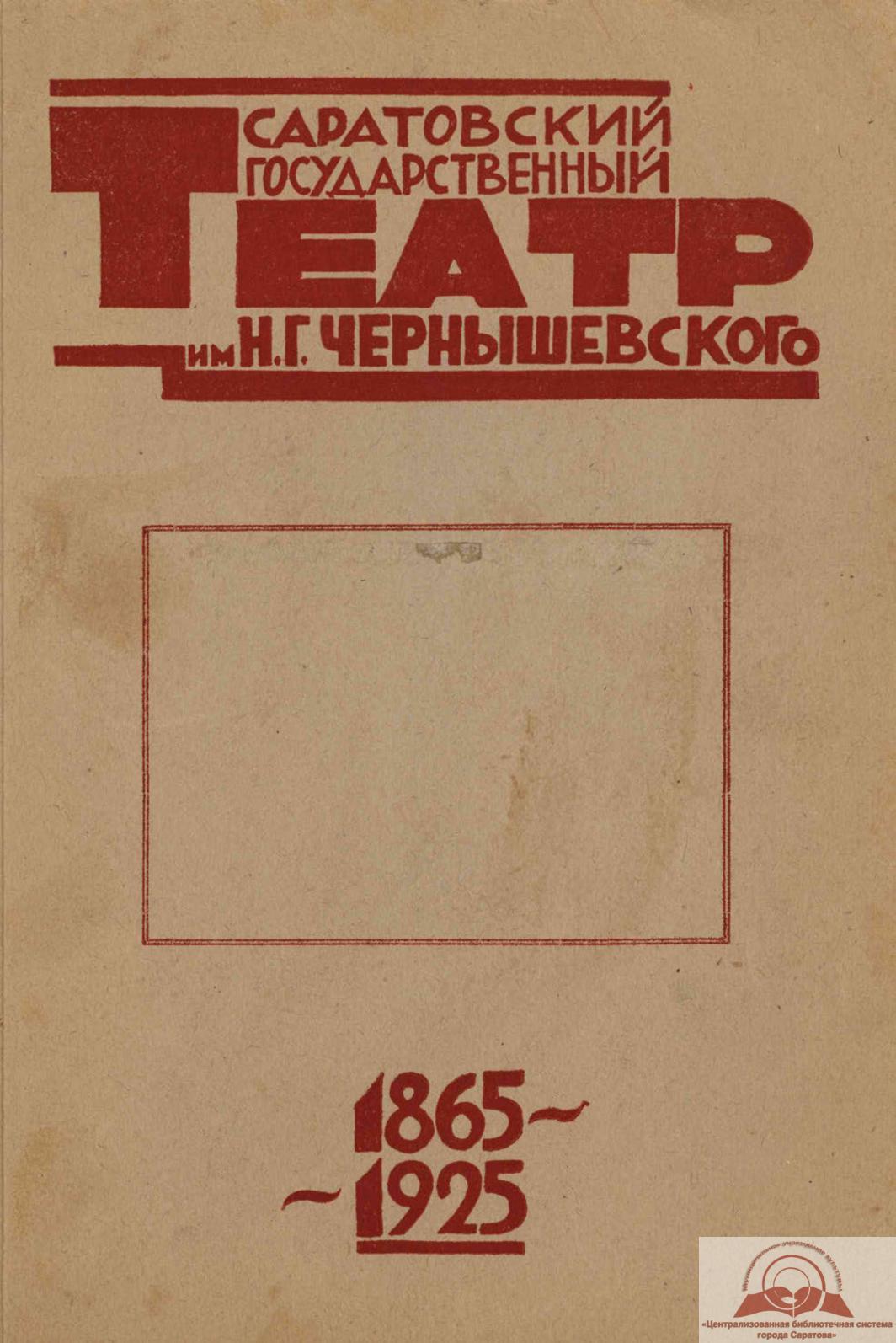 Саратовский государственный театр им. Н. Г. Чернышевского. 1865-1925
