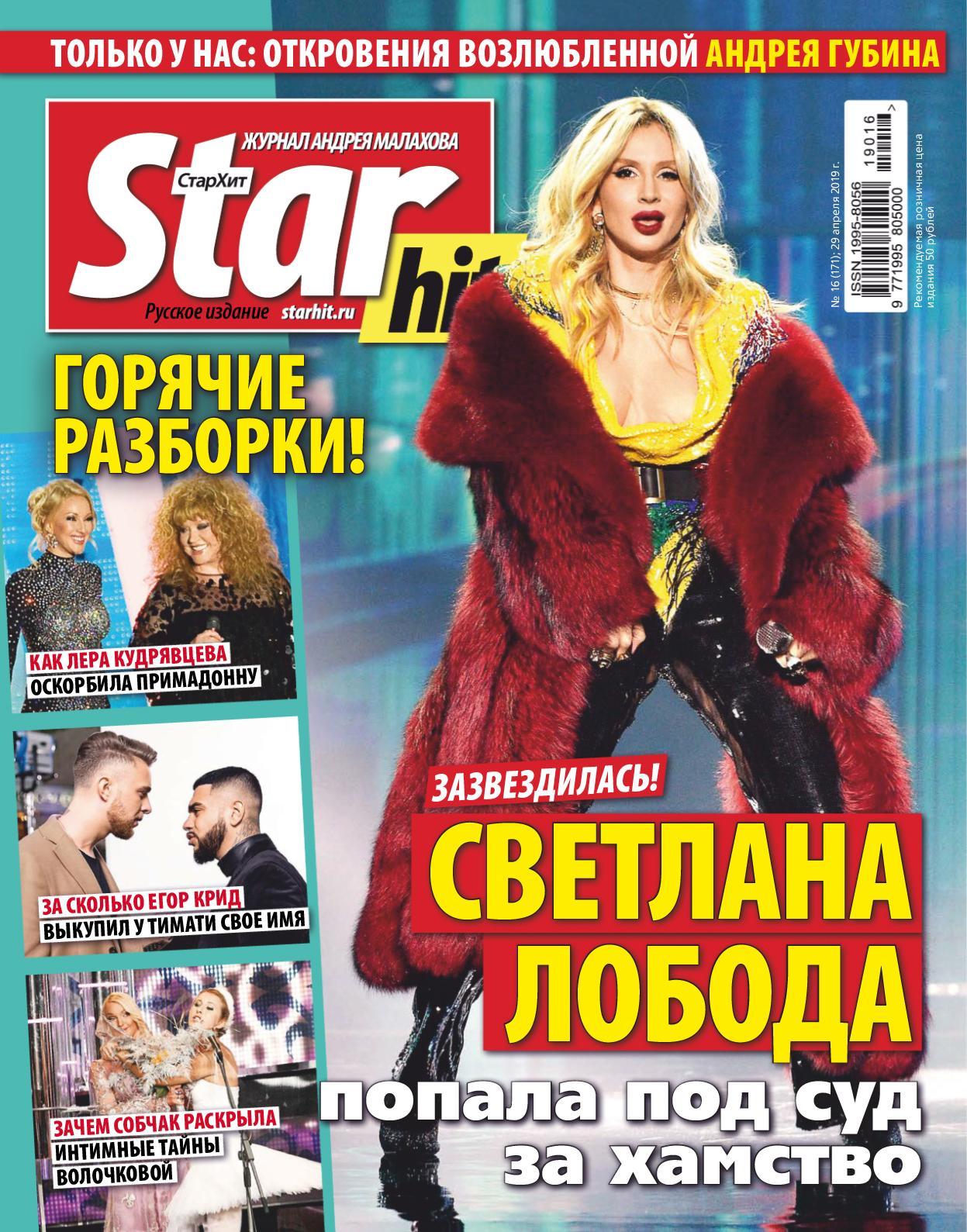 Starhit №16 2019