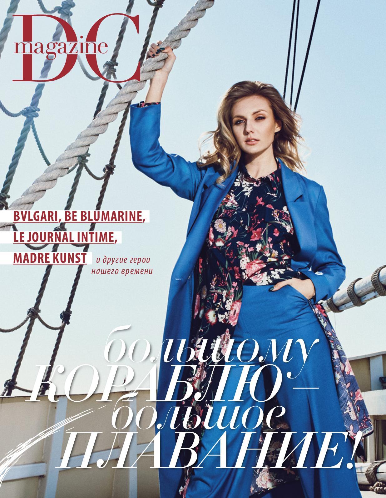 DC magazine (Spring Summer 2019)