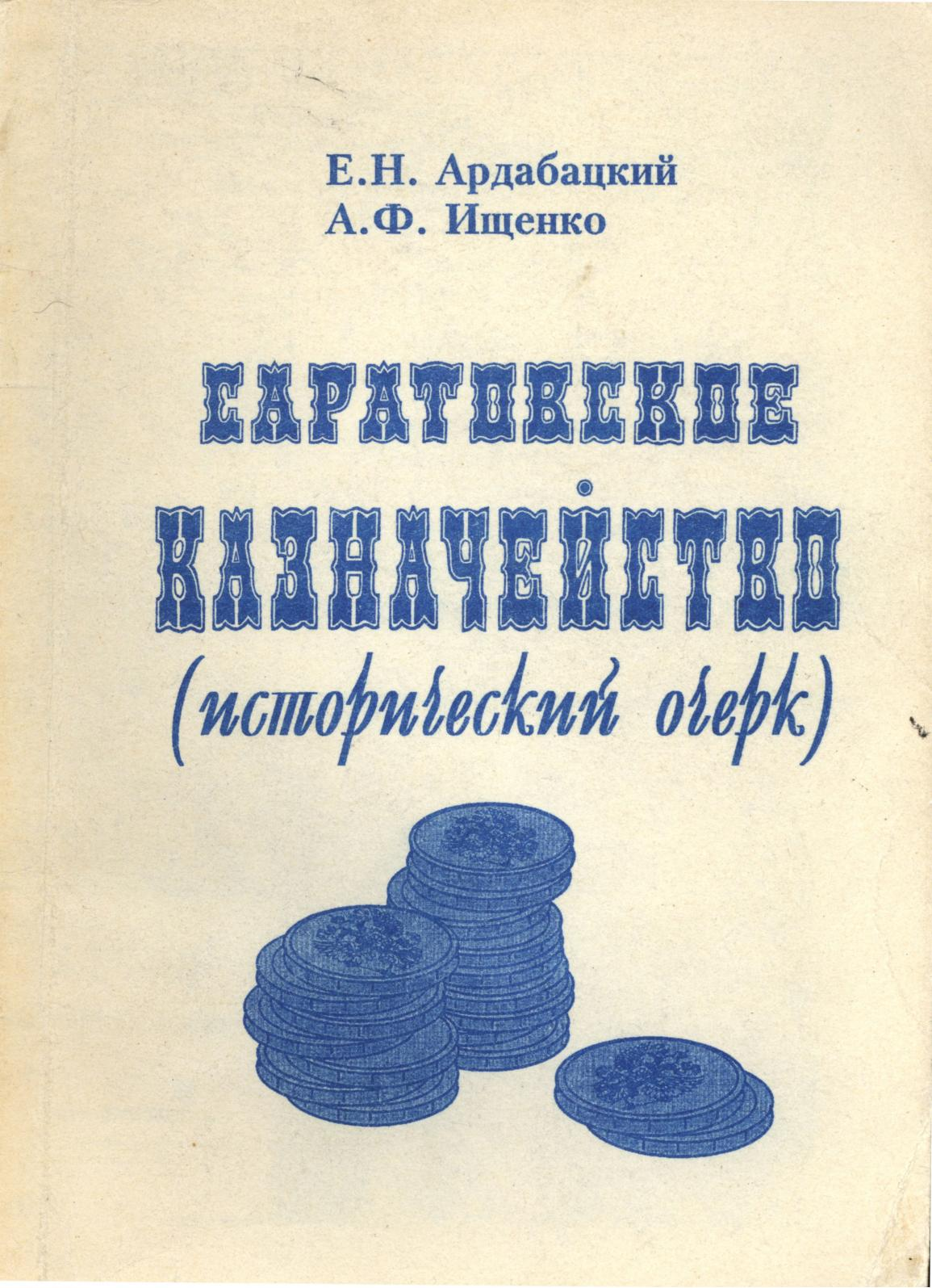 Ардабацкий Е.Н., Ищенко А.Ф. Саратовское казначейство (исторический очерк)