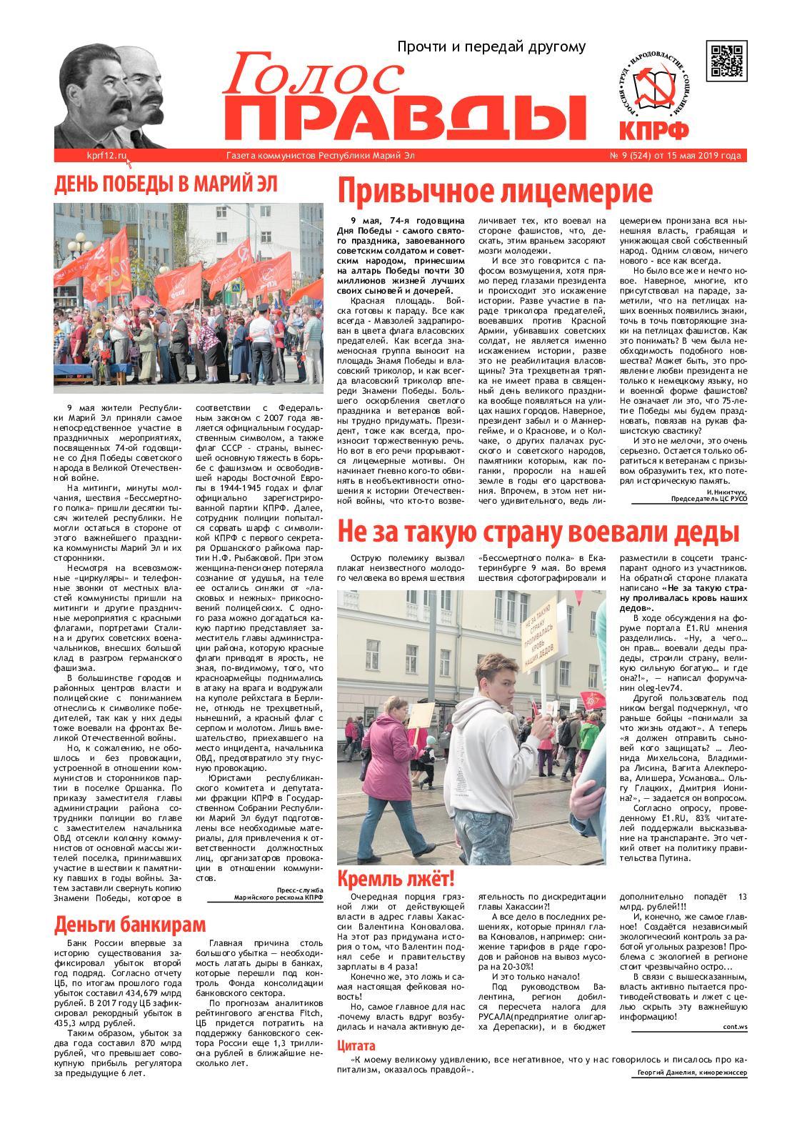 """Газета """"Голос правды"""", выпуск 524"""