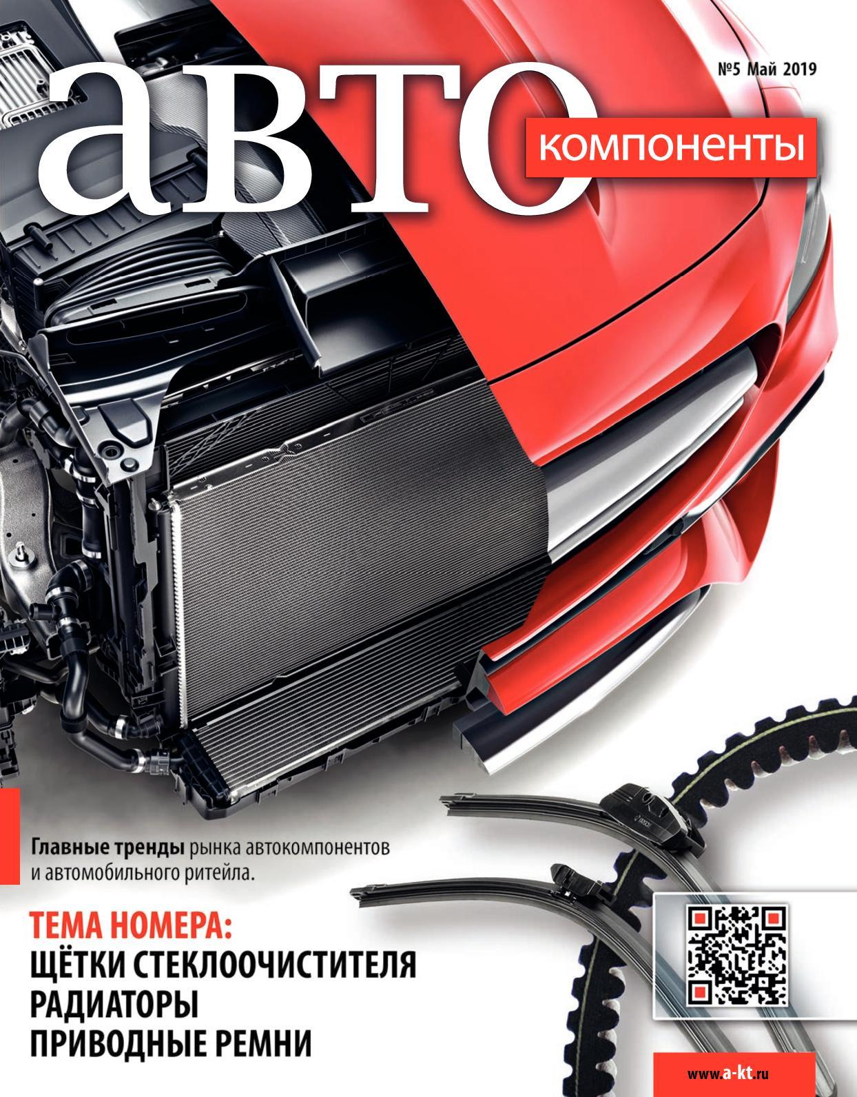 """АВТОКОМПОНЕНТЫ"" ЖУРНАЛ  №5/2019"