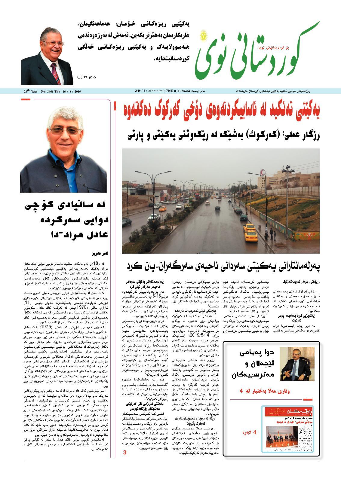 Kurdistani Nwe 16 May 2019