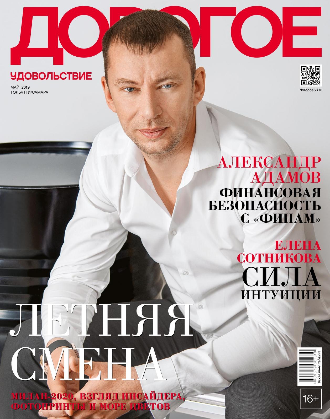 Журнал «Дорогое удовольствие – Тольятти/Самара» май 2019