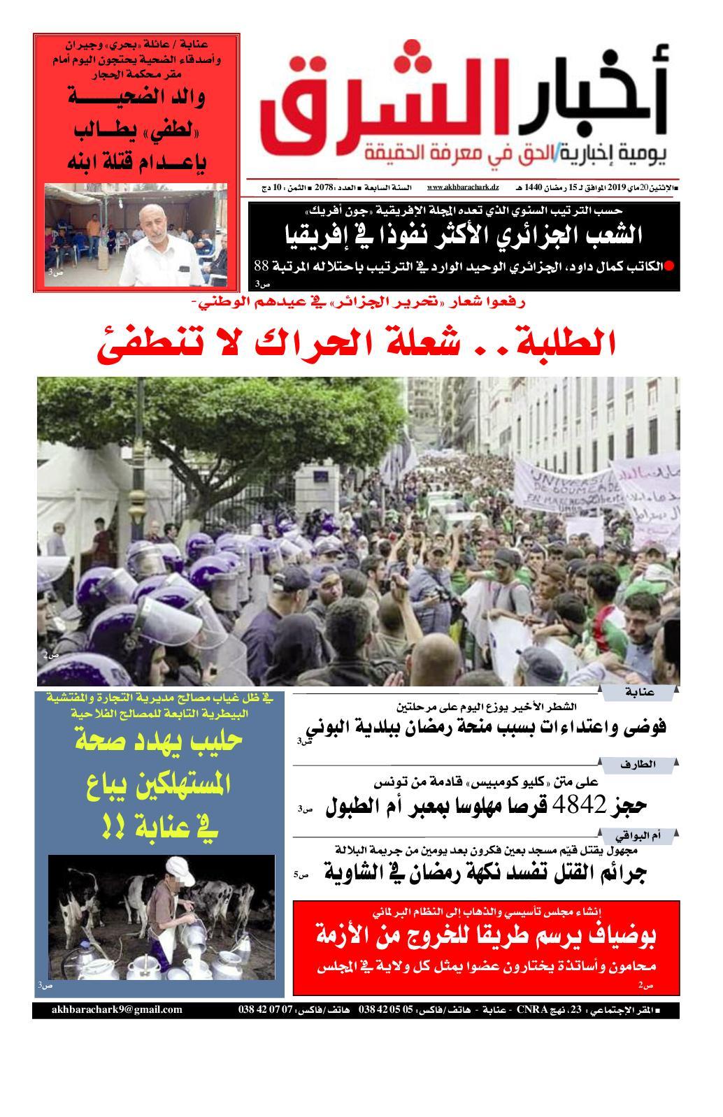 اخبار الشرق2078