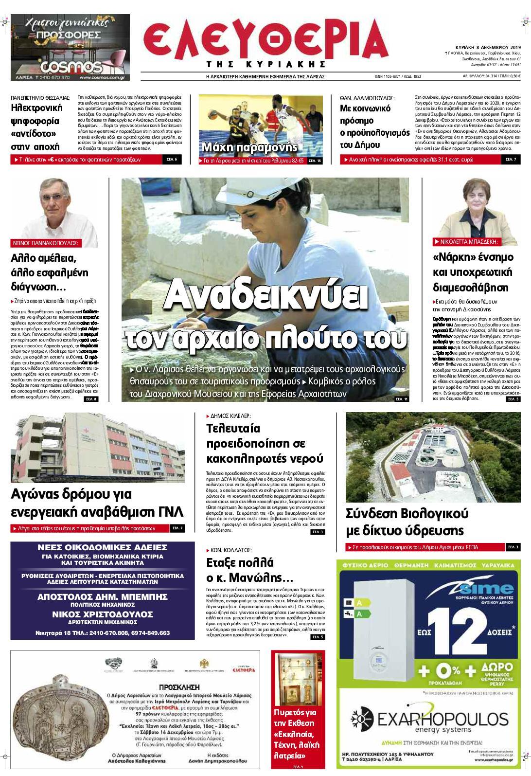 Eleftheria.gr_08/12/2019