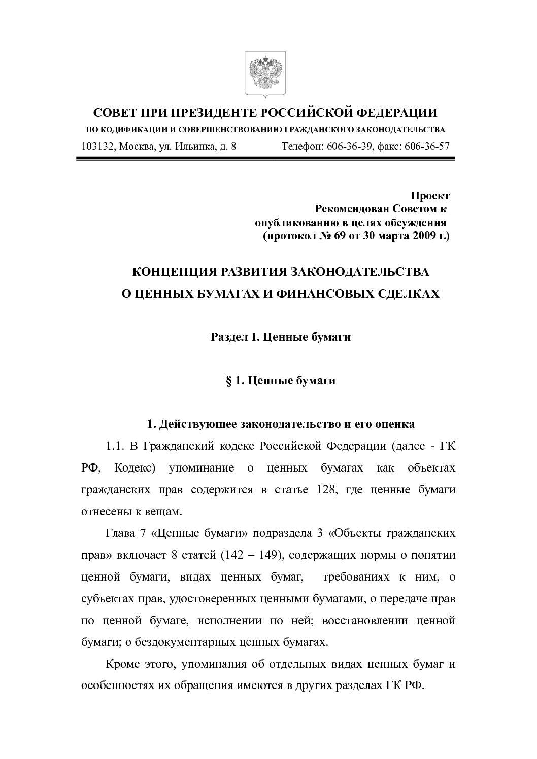 гражданский кодекс виды ценных бумаг
