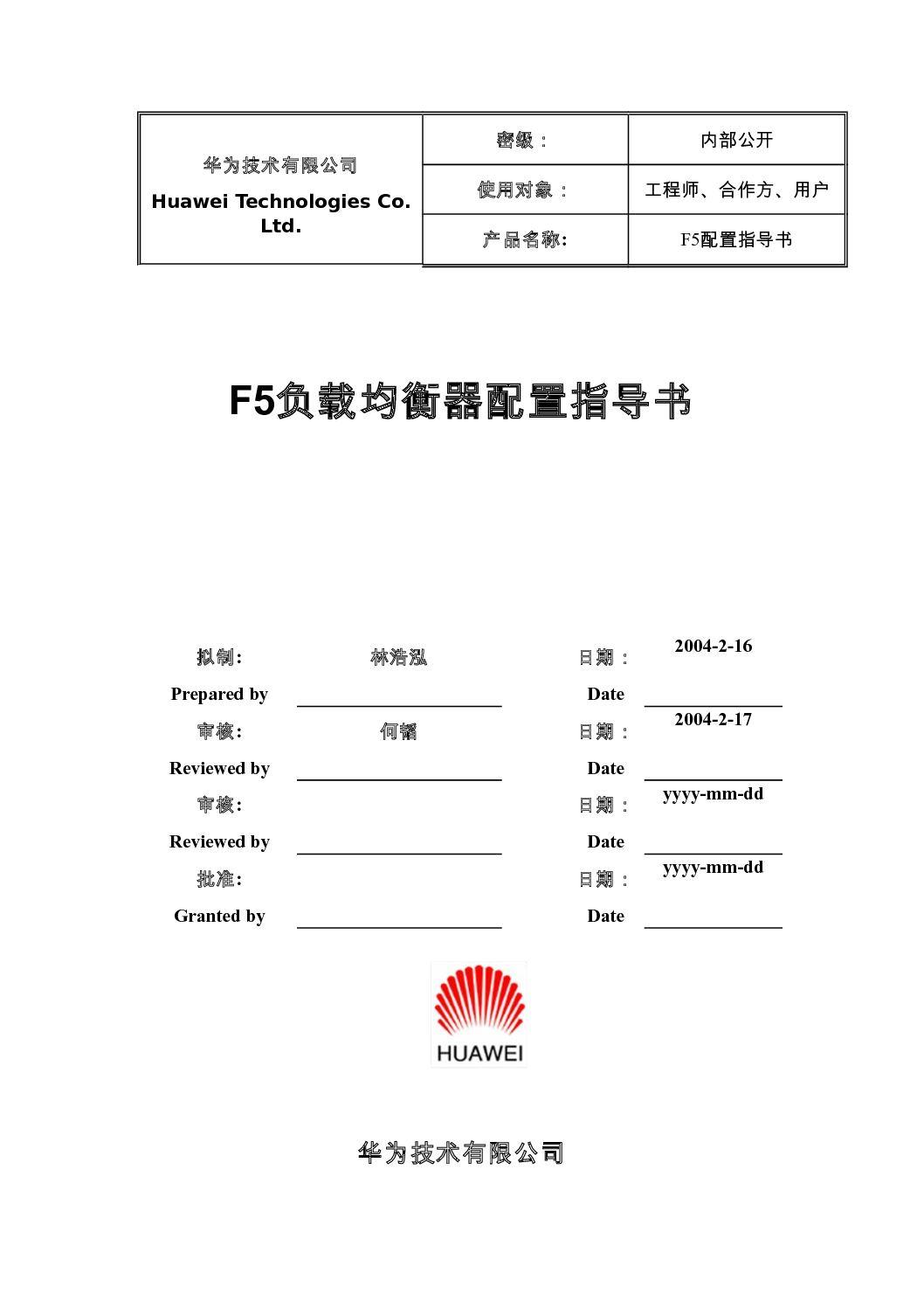 Calaméo - F5负载均衡器配置指导书