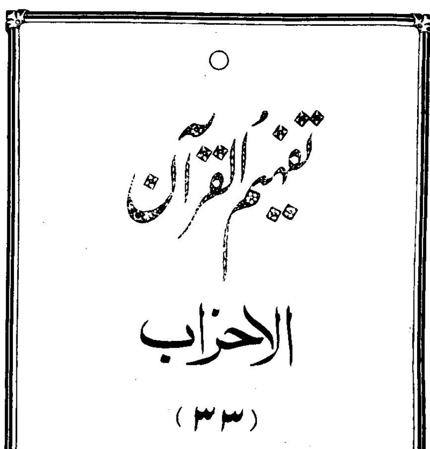 Tafheem Ul Quran Pdf