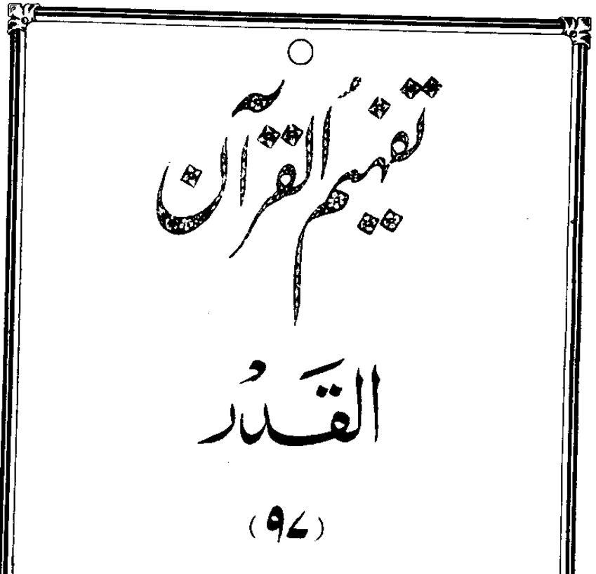 Calaméo - 097 Surah Al-Qadr - Tafheem ul Quran (Urdu)