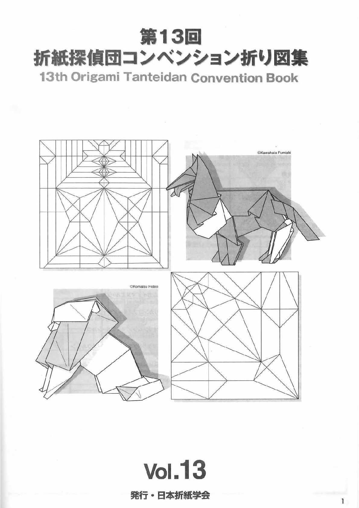 pdf vol.18 origami tanteidan convention book