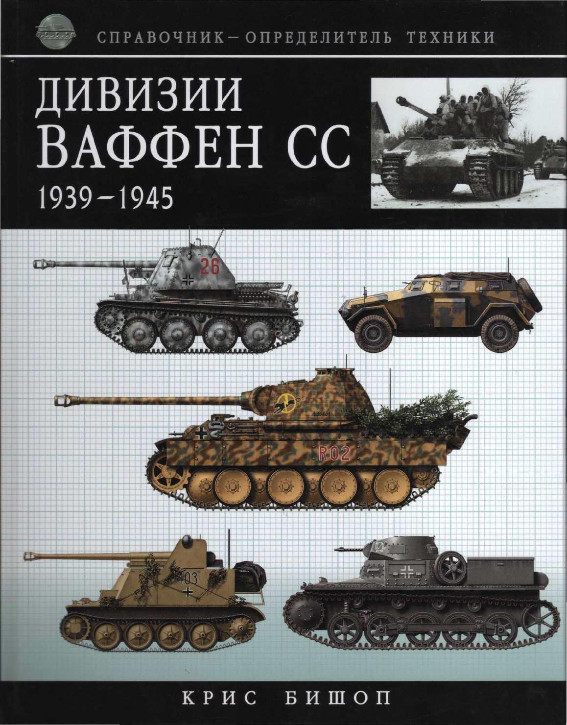 Дивизии Ваффен СС (1939-1945) / К. Бишоп. - М. : Эксмо, 2009.