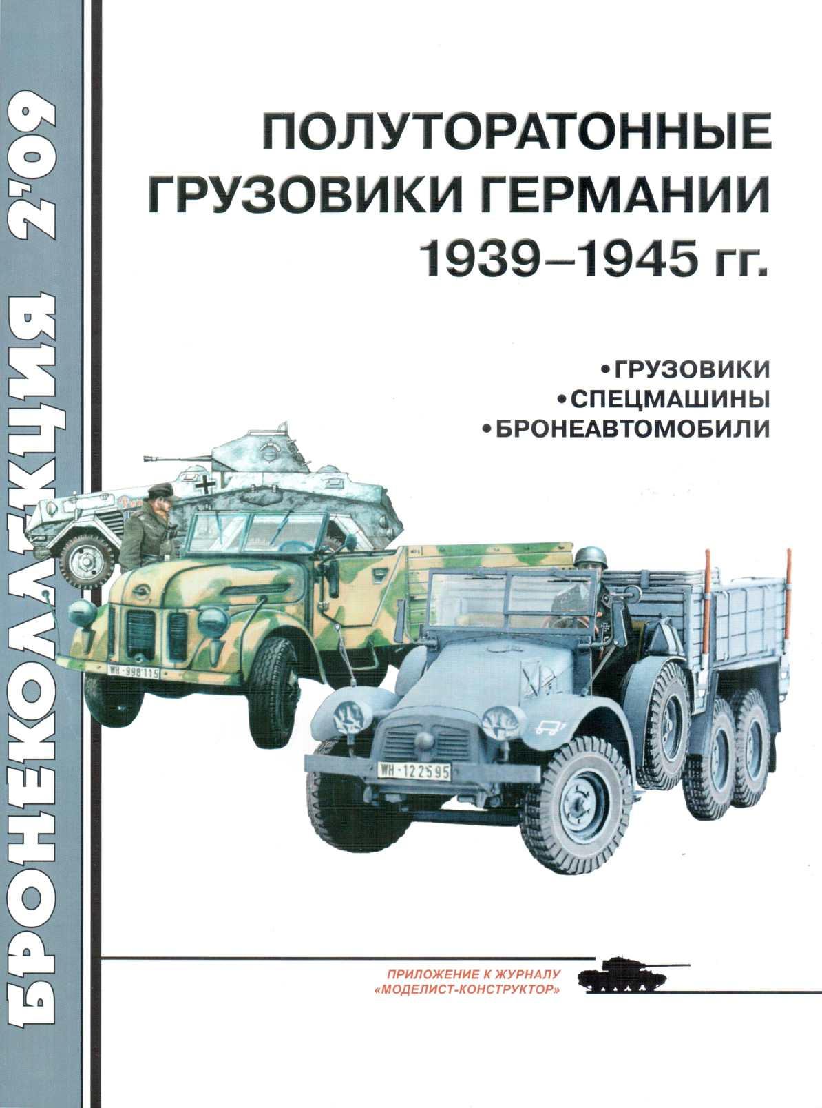 Полуторатонные грузовики Германии (1939-1945) / Л. Кащеев. - М. : Моделист - Конструктор, №2, 2009.
