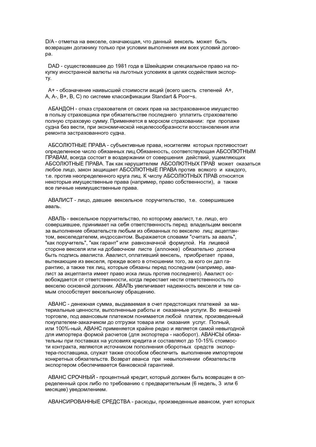 Calaméo - Толковый+Словарь+Биржевика be7a59e72ac