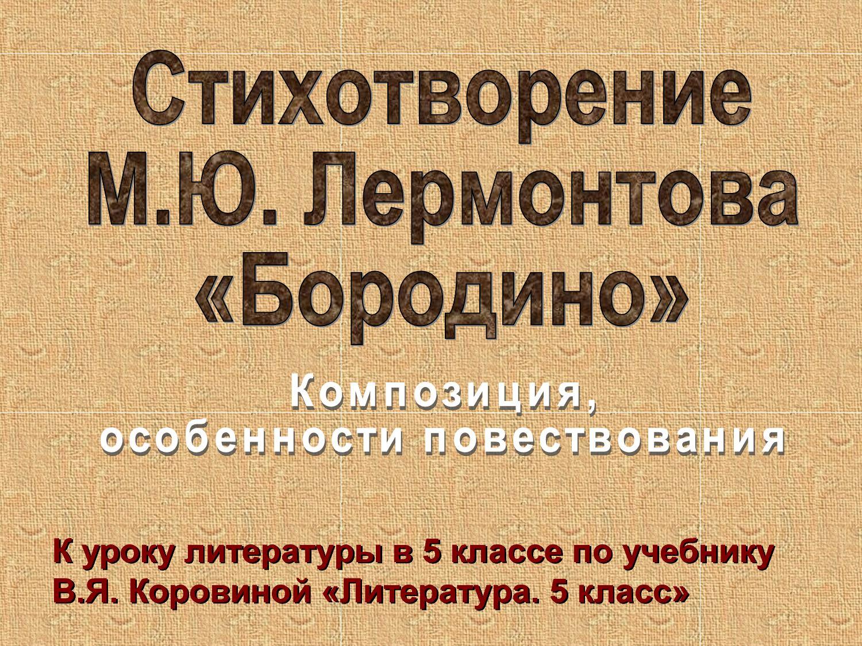 Лермонтов Бородино читать полностью стихотворение новые фото