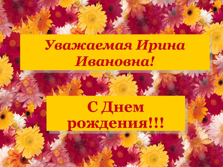 Поздравления с днем рождения ирину викторовну