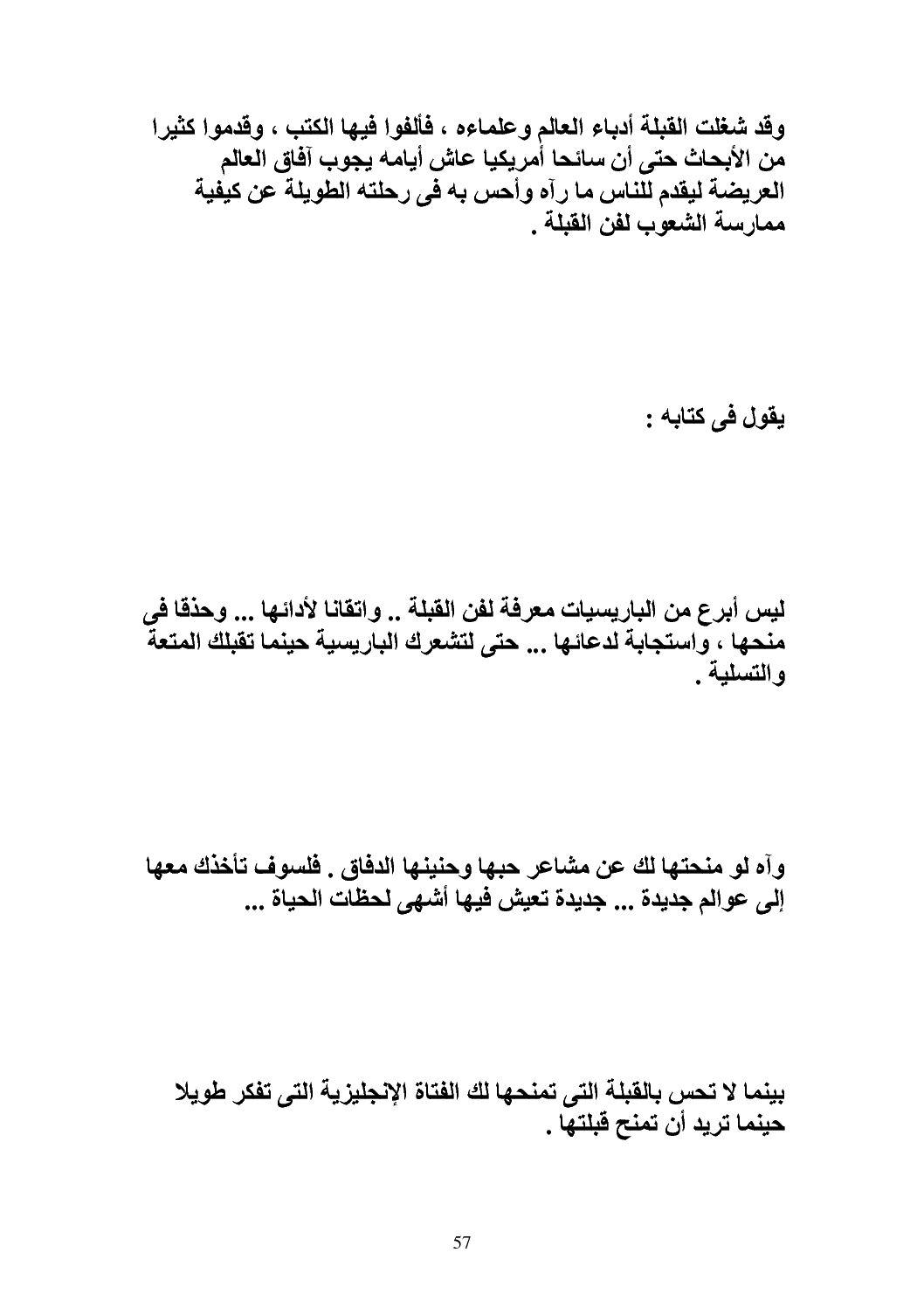 القبلة مصطفى عبد الرحمن Calameo Downloader