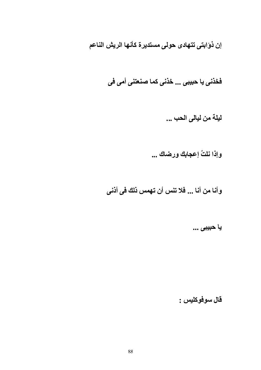 8a7cd47ab القبلة - مصطفى عبد الرحمن - CALAMEO Downloader