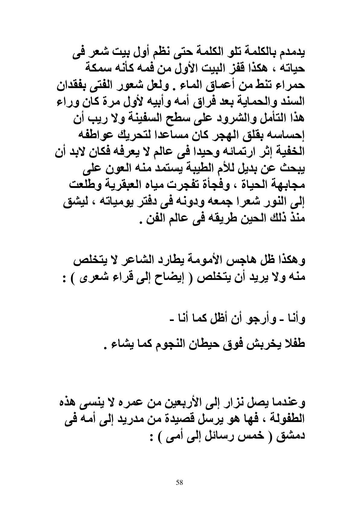 نزار قبانى شاعرا سياسيا عبد الرحمن الوصيفى Calameo Downloader