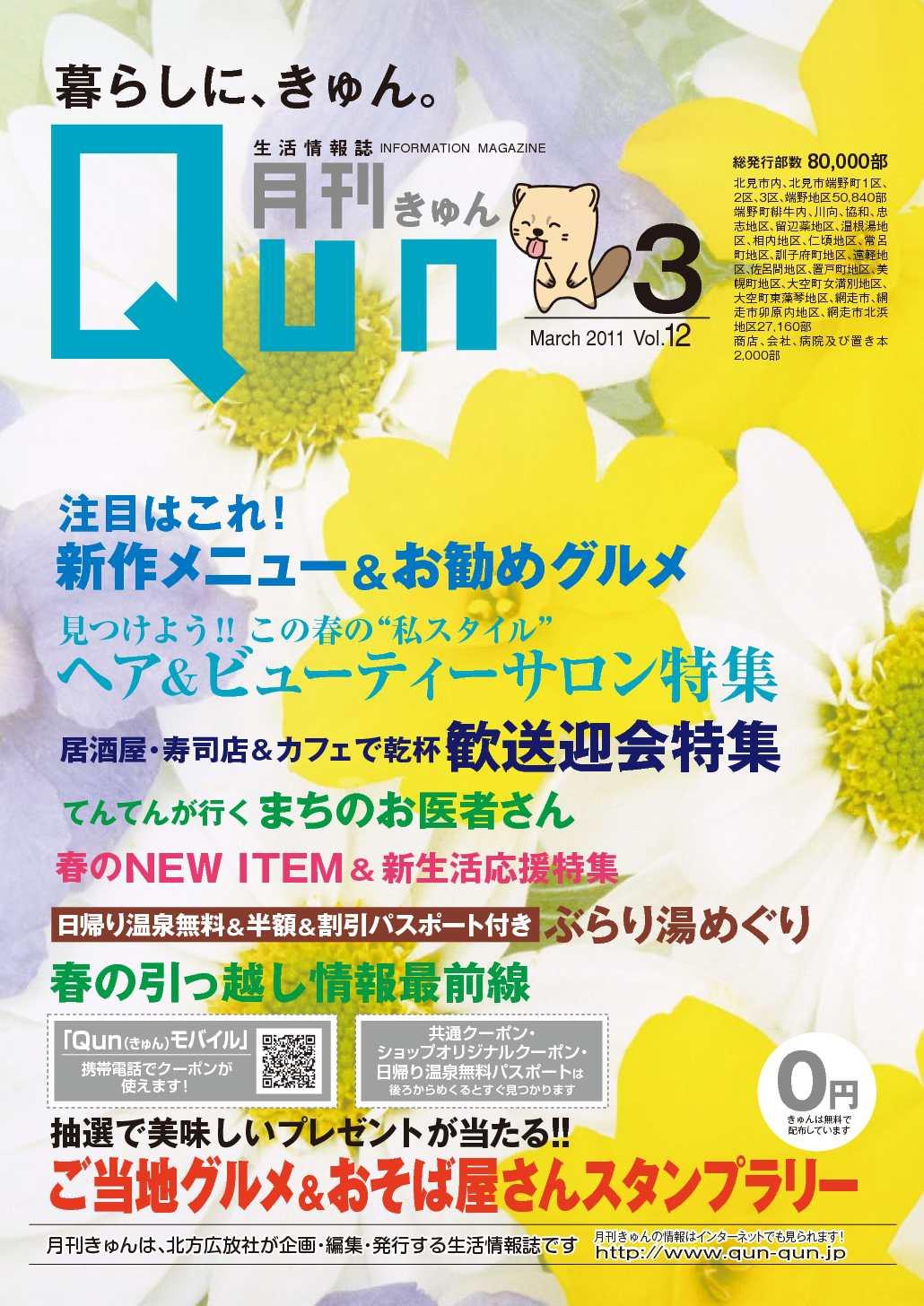 e779ba247a4 Calaméo - 月刊Qun きゅん2011年3月号vol.12