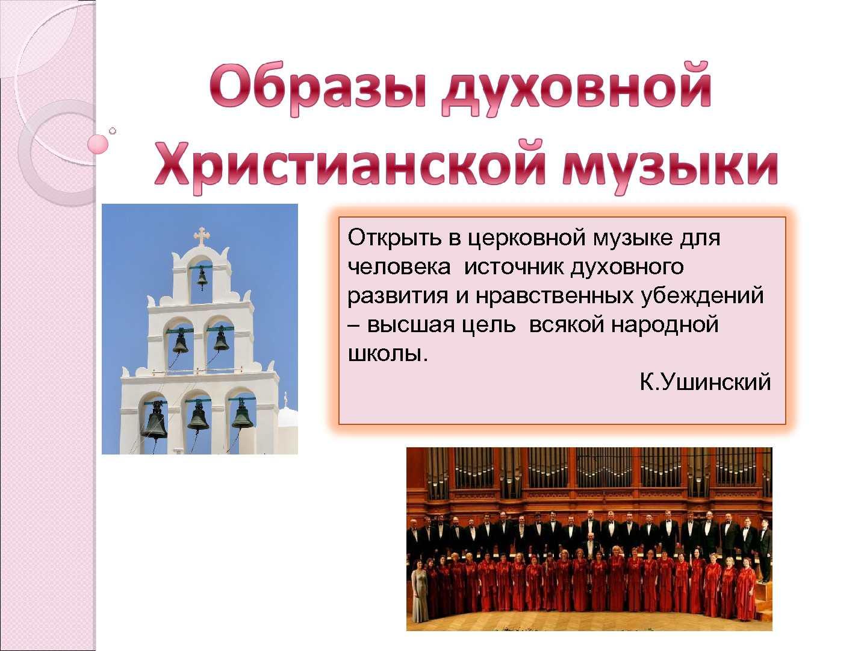 Доклад на тему сюжеты и образы духовной музыки 4065
