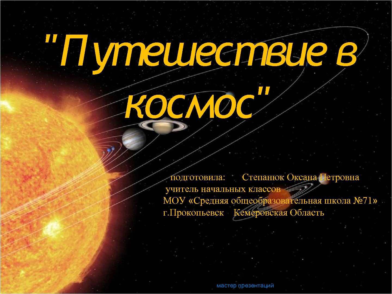 """Calaméo - презентация""""Путешествие в космос"""""""