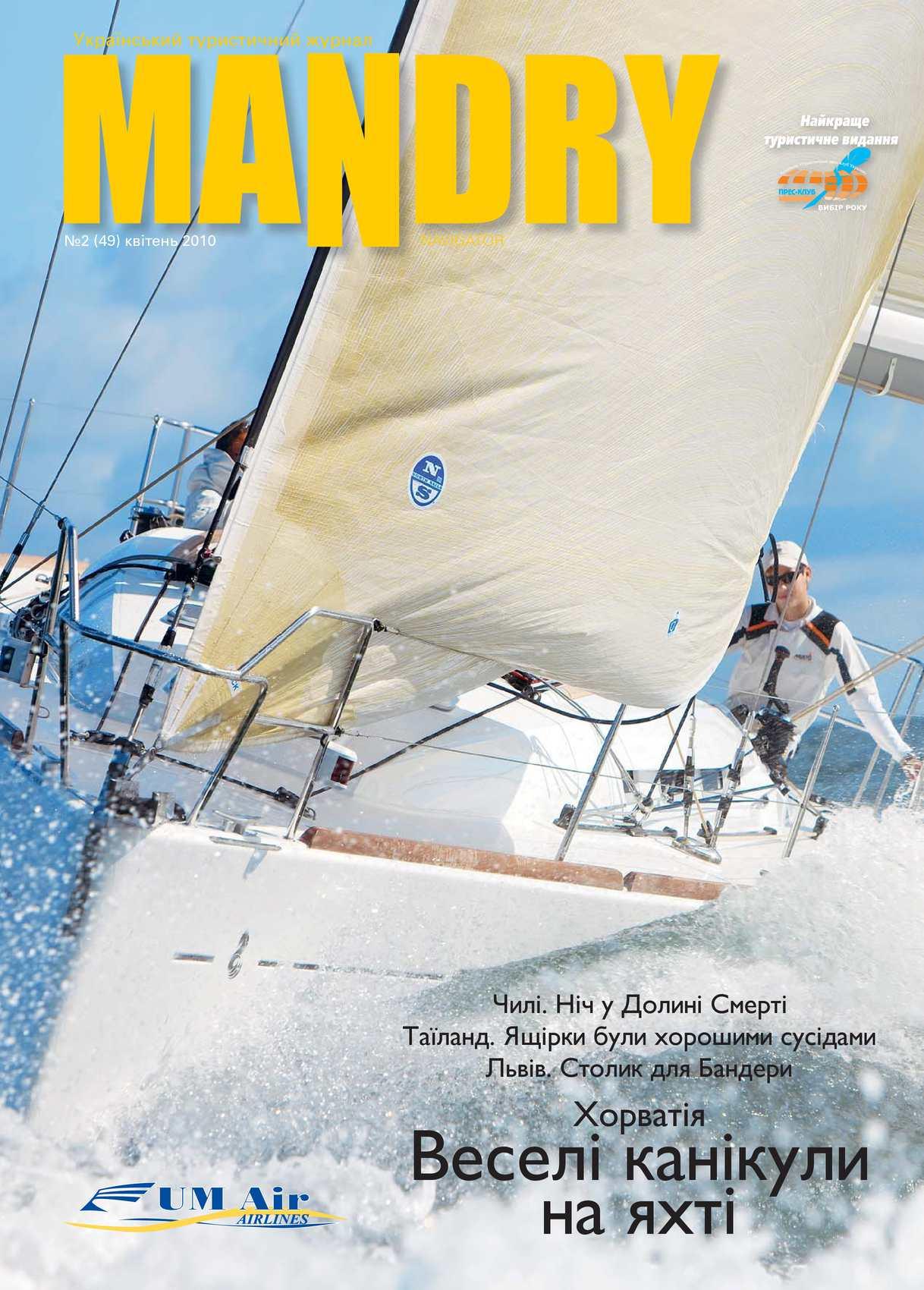 Calaméo - Журнал Mandry №49 2010 8fa56c6ca713e