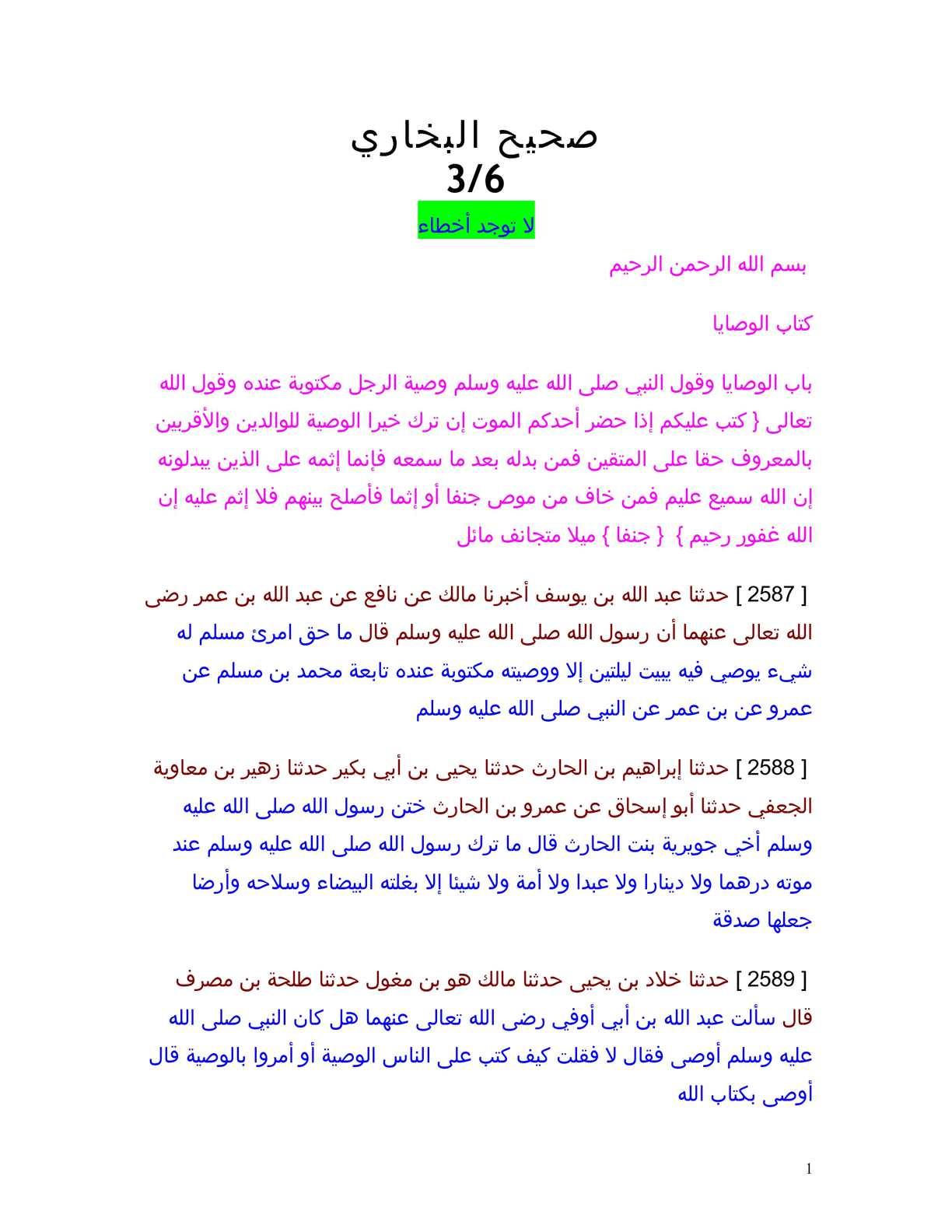 Calaméo - صحيح البخاري_003