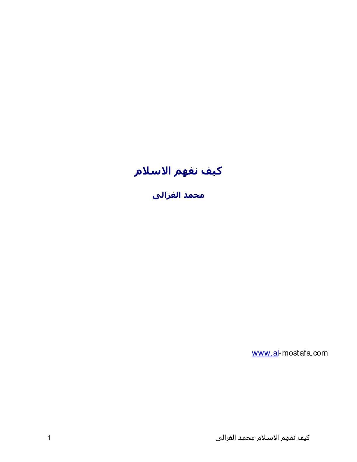 b2571671f Calaméo - Comment comprendre l'ISLAM - كيف نفهم الاسلام