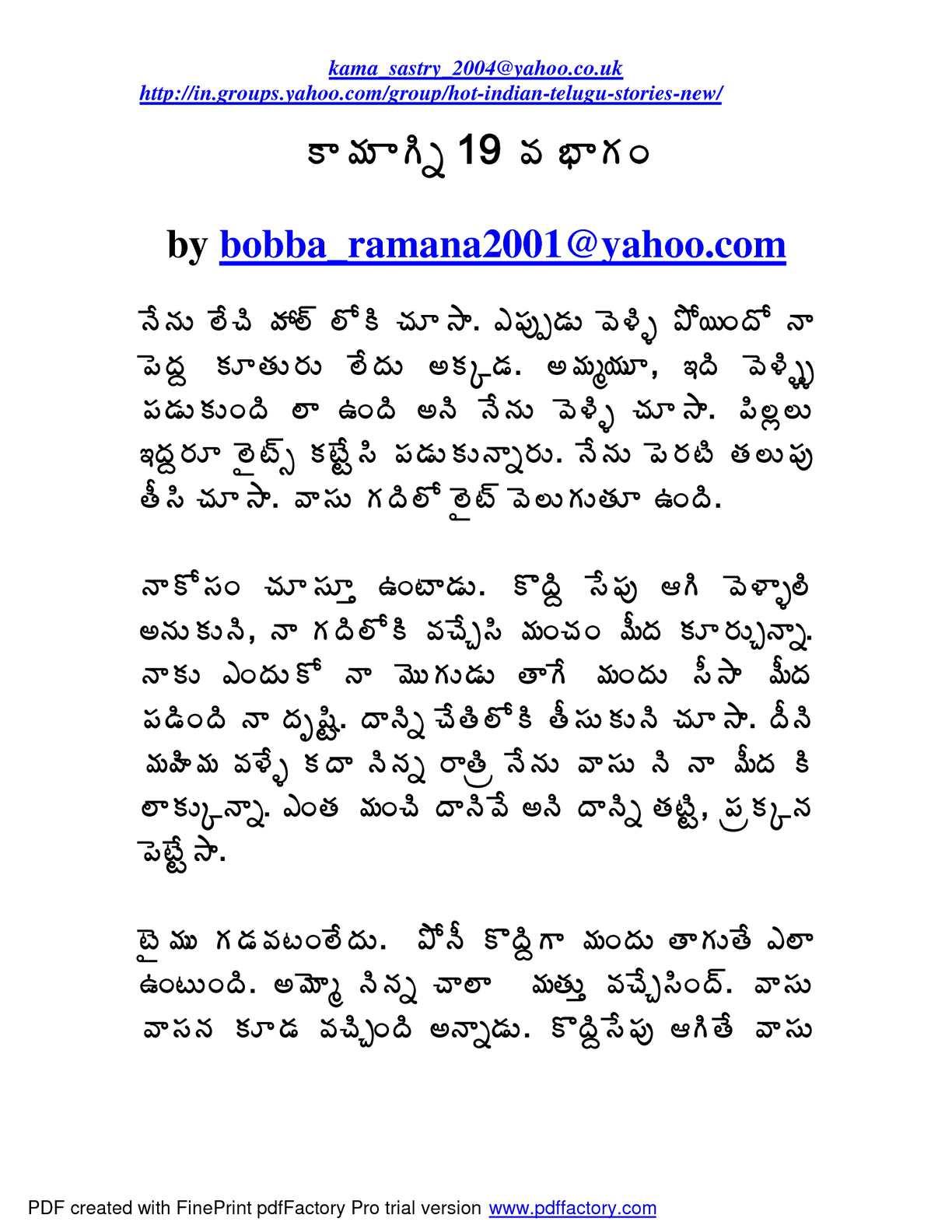 telugu sex storie in pdf format