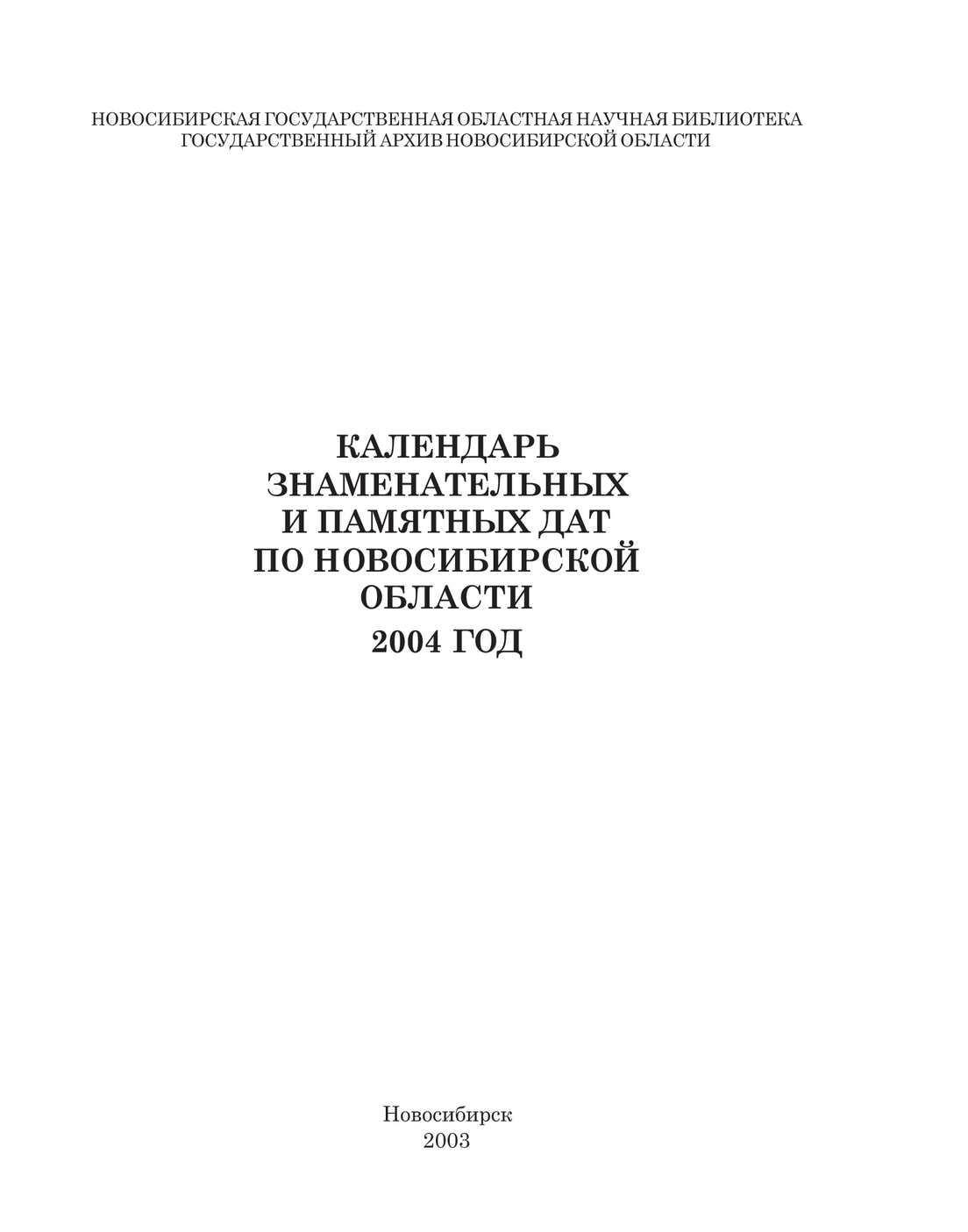 Скоков занимал должность титулярного советника