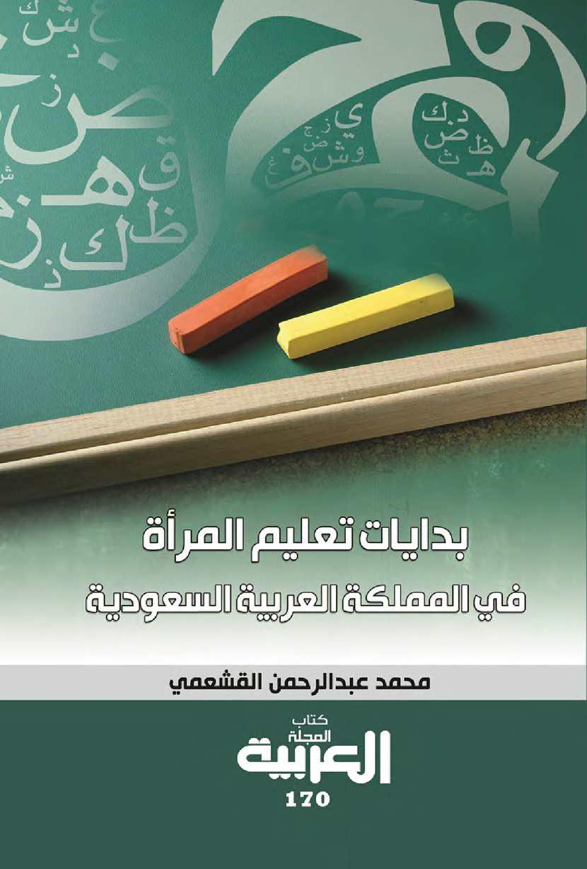 ef8f6447bd16f Calaméo - بدايات تعليم المرأة في المملكة العربية السعودية