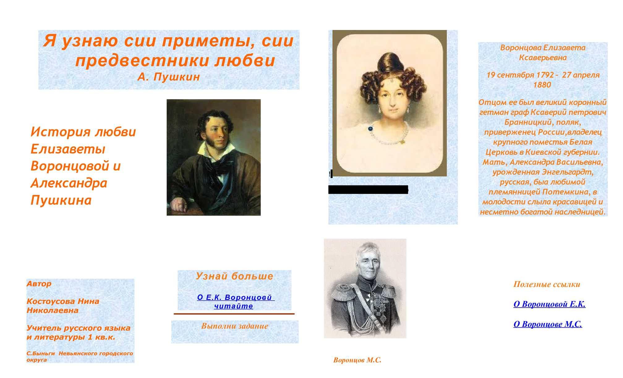 знакомство пушкина с воронцовой