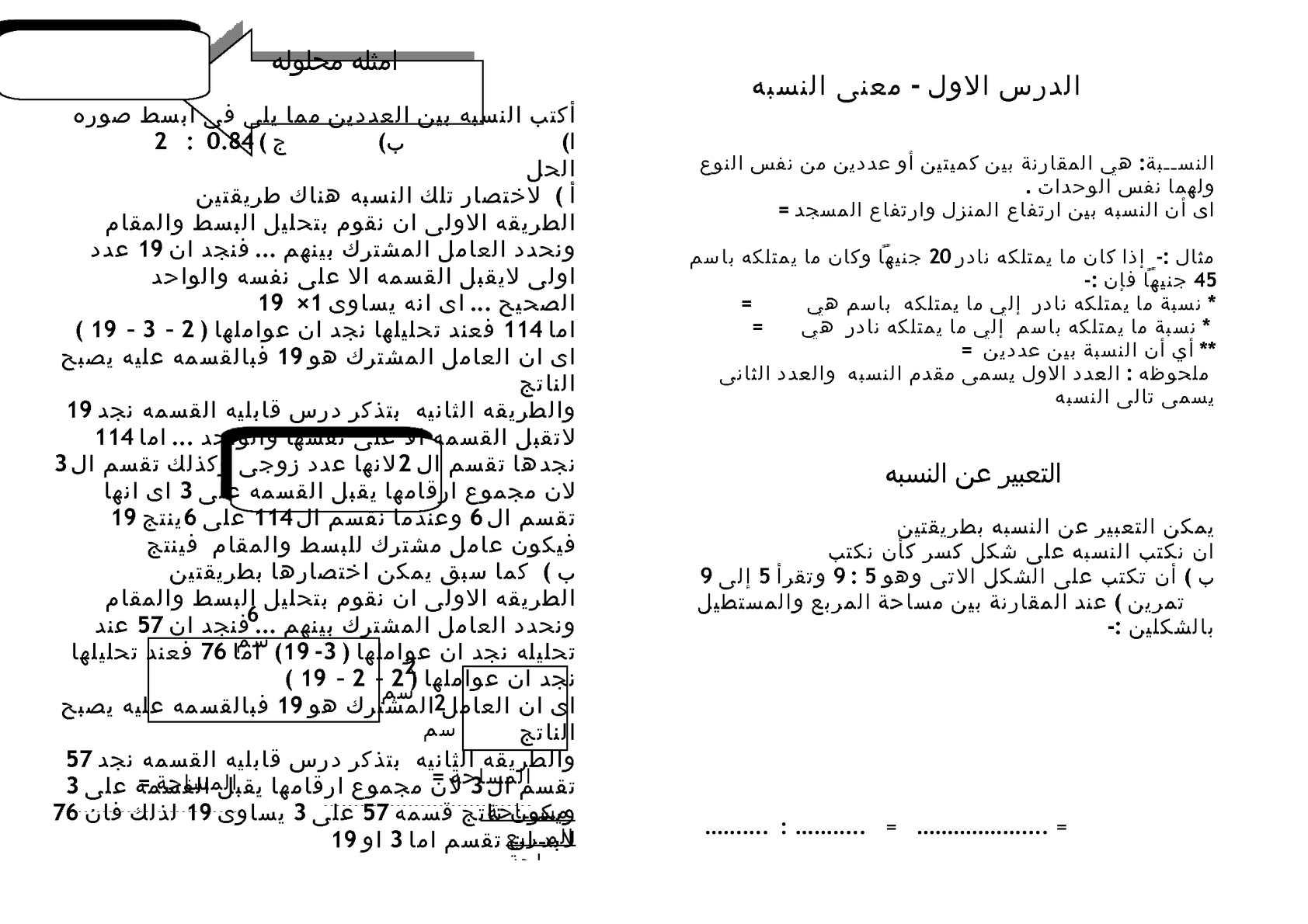منهج الصف السادس الجديد في السودان