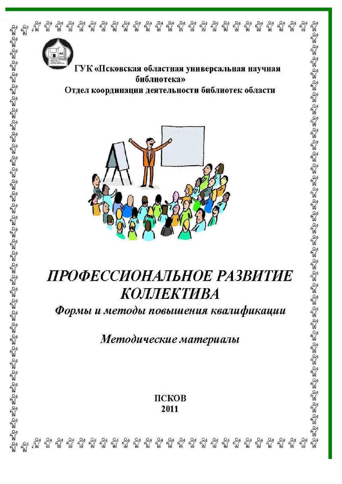 Calaméo   Профессиональное развитие коллектива. Формы и методы ...