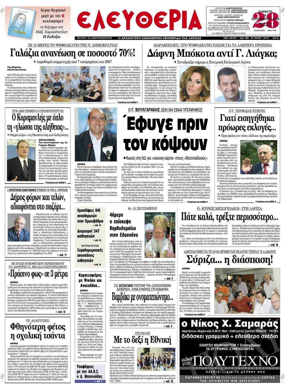 dbca144f4 Calaméo - Eleftheria.gr_5/9/2009