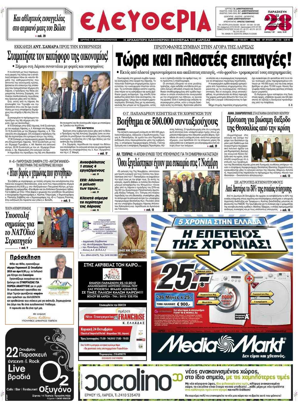 Απενεργοποιημένες ιστοσελίδες γνωριμιών στην Ελλάδα