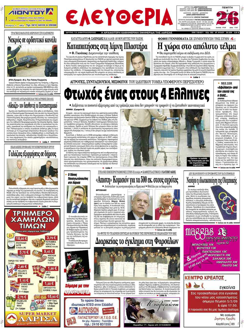 985e62690f4 Calaméo - Eleftheria.gr_5/2/2009