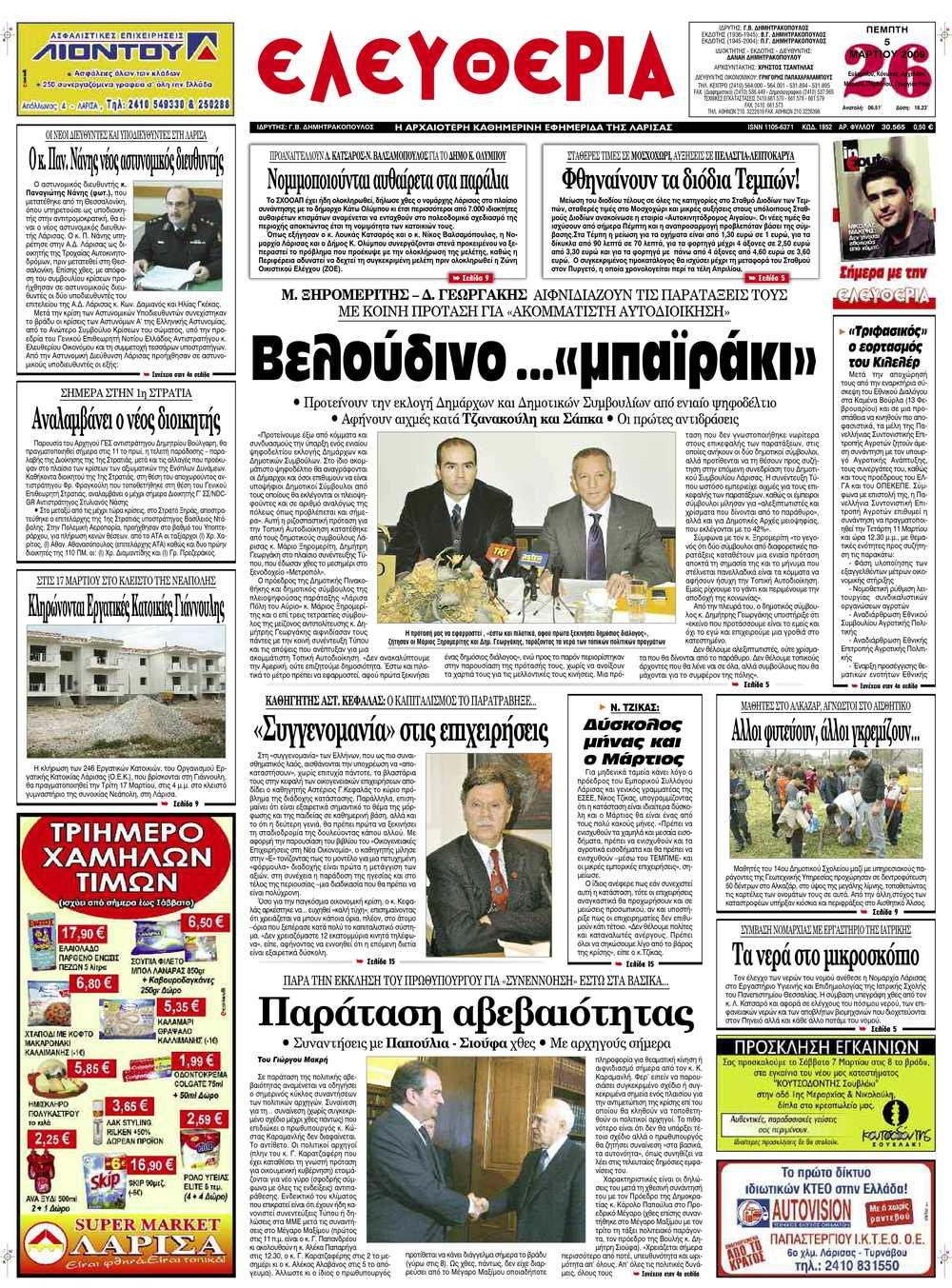 4770164632 Calaméo - Eleftheria.gr 5 3 2009