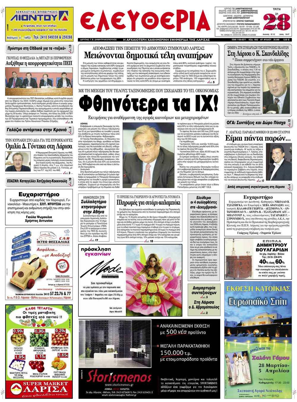 25dae595eb26 Calaméo - Eleftheria.gr 31 3 2009