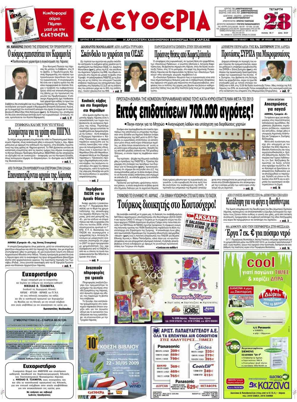 Calaméo - Eleftheria.gr 20 5 2009 9b3a863c4fc