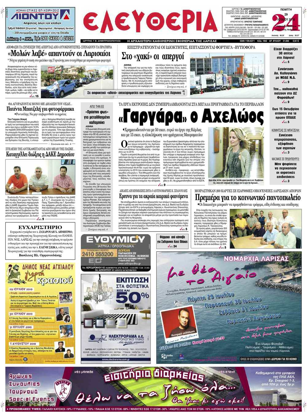 Ιστοσελίδες γνωριμιών στην Ατλάντα Γεωργία