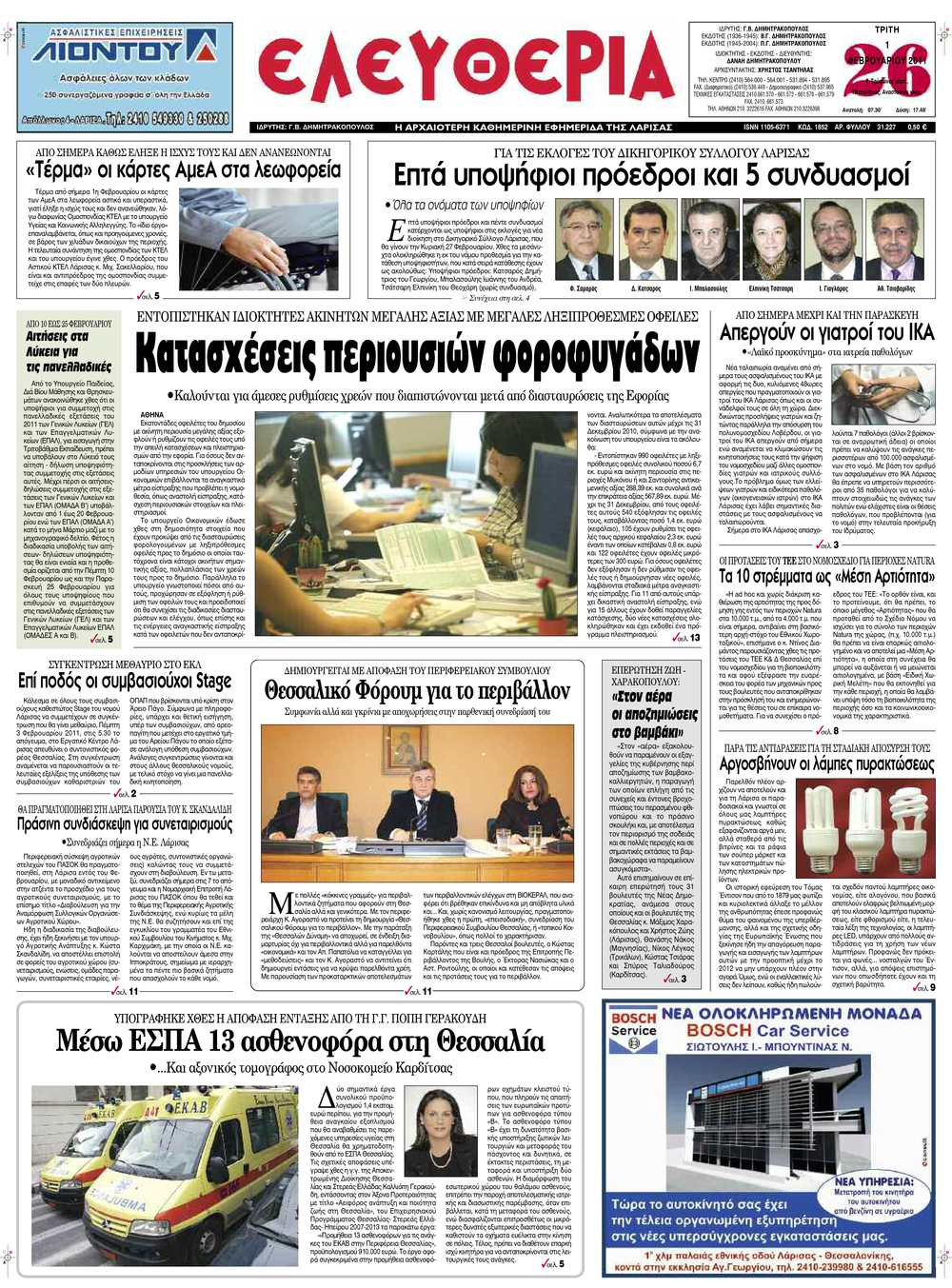 Calaméo - Eleftheria.gr 1 2 2011 8666e1db148
