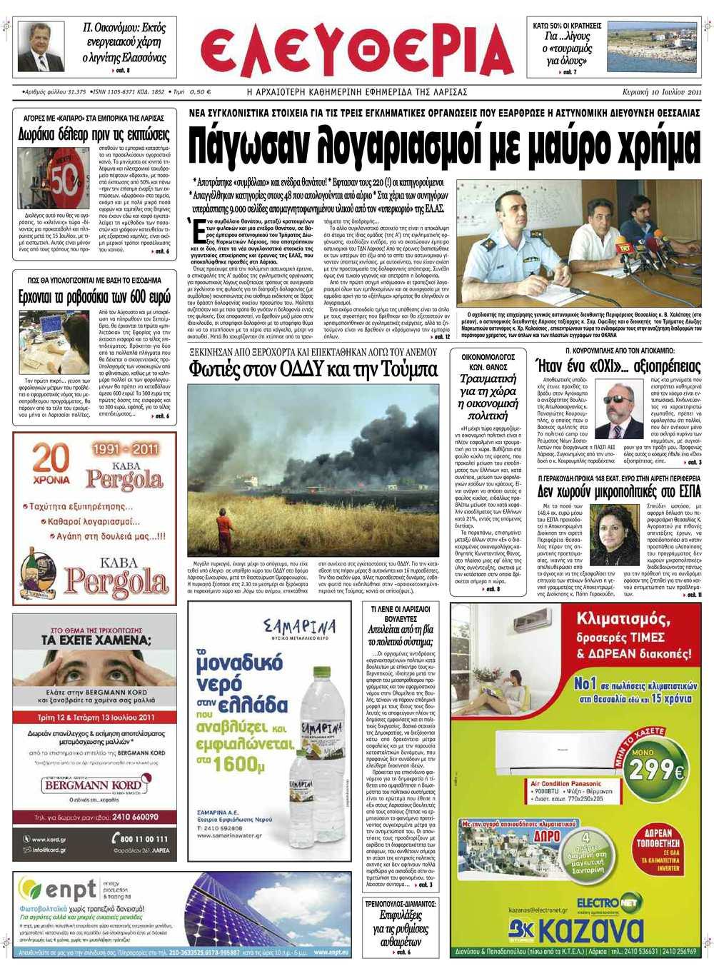 46638e683df Calaméo - Eleftheria.gr_10/7/2011