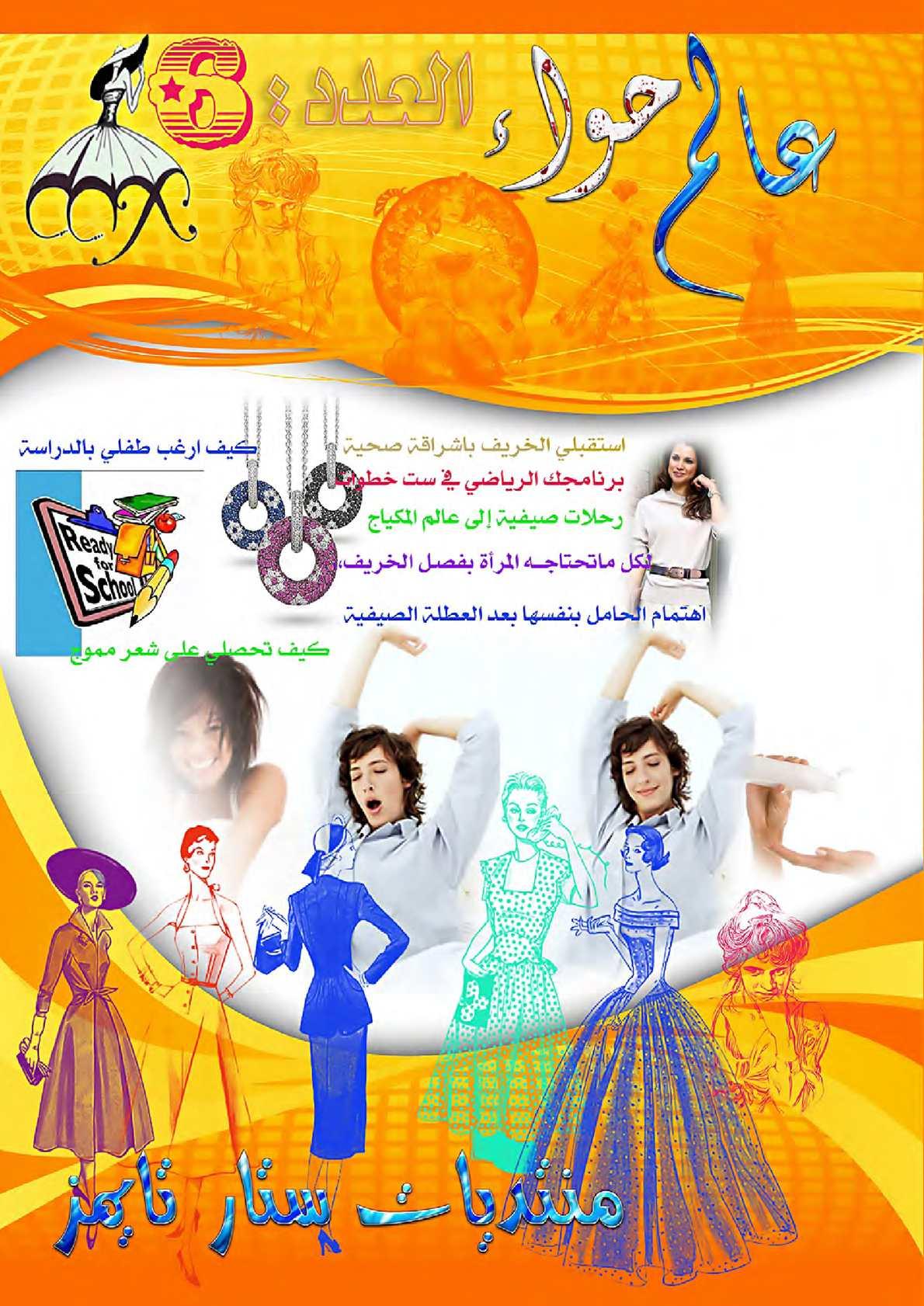 15fbc736d44fa Calaméo - عالم حواء - مجلة عالم حواء من تصميم قيصر العرب