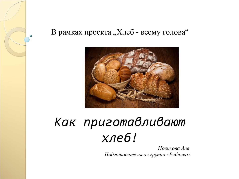 Хлеб – это основа пищи для разных народов.