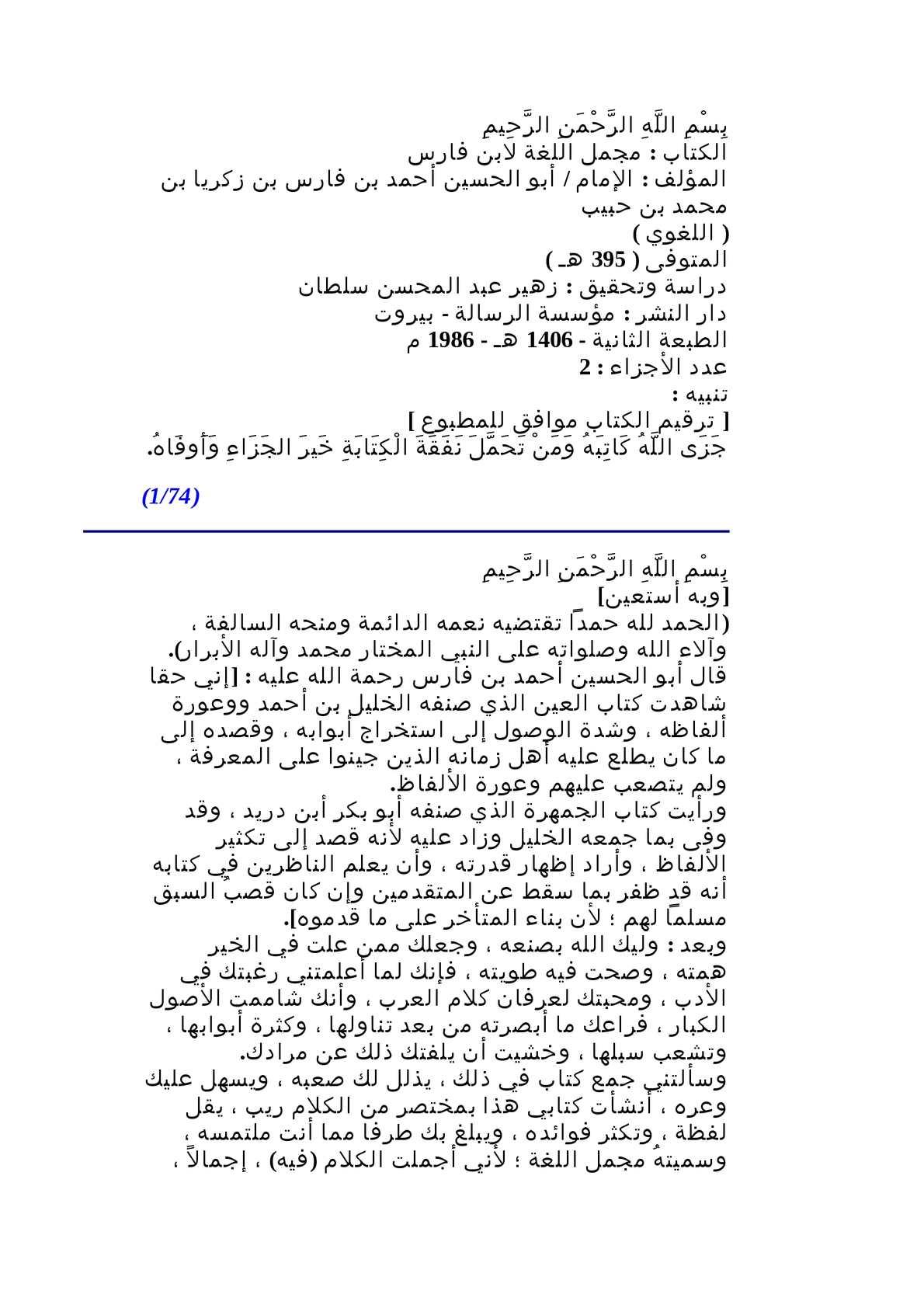 Calameo مجمل اللغة لابن فارس